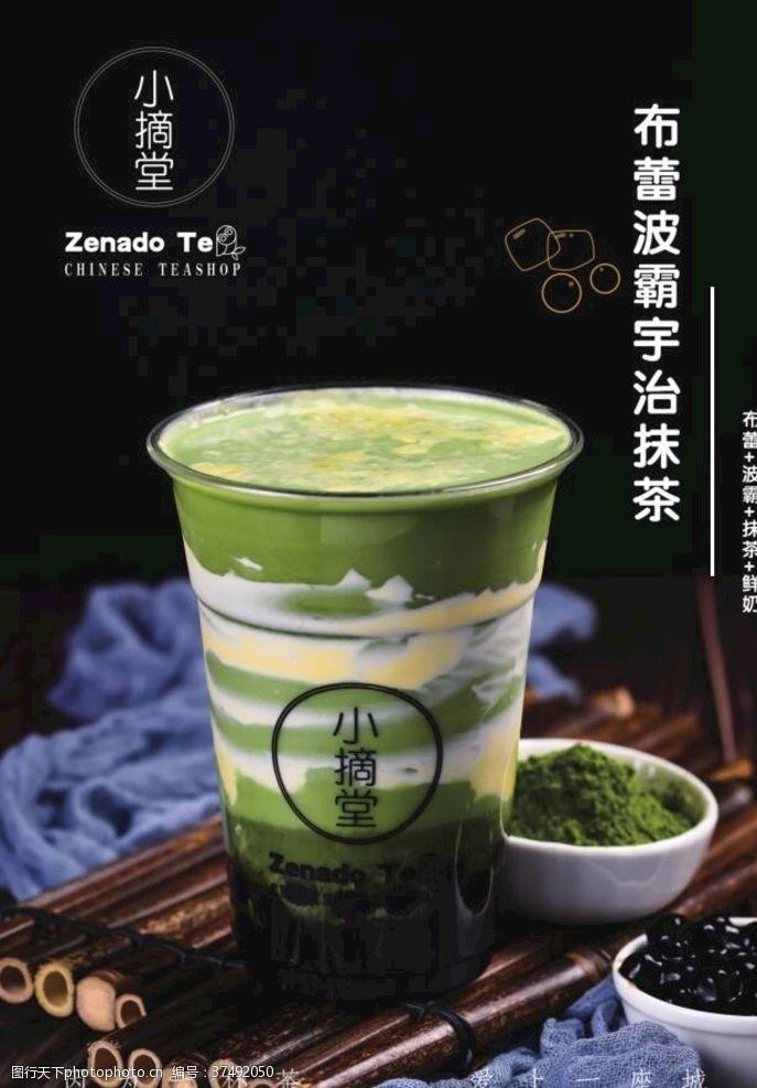 茶设计波霸抹茶奶盖
