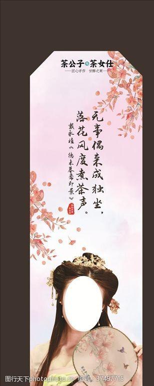 易拉宝设计茶公子茶女仕奶茶店促销