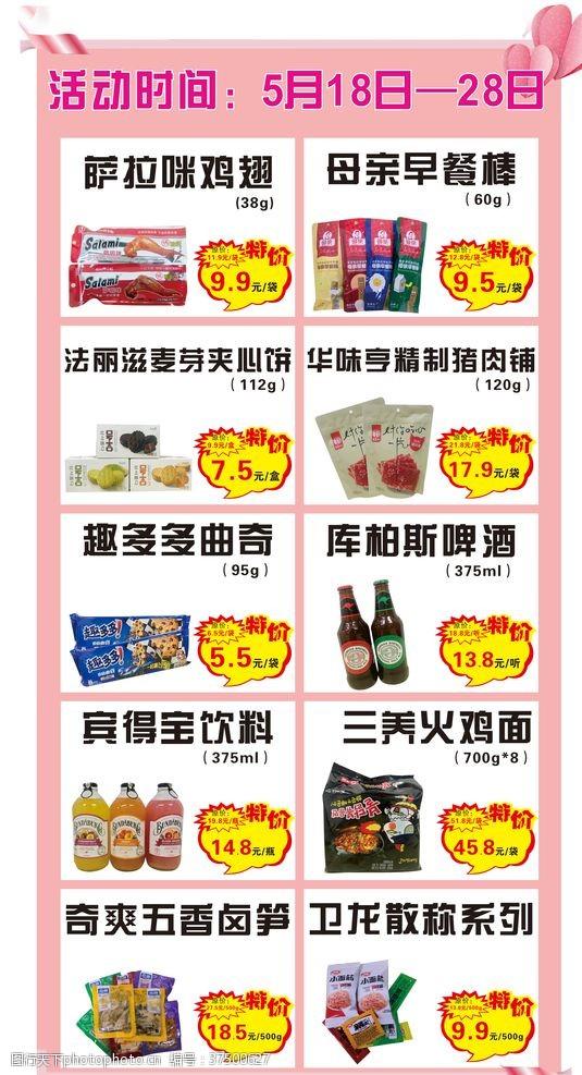 网络超市商品宣传