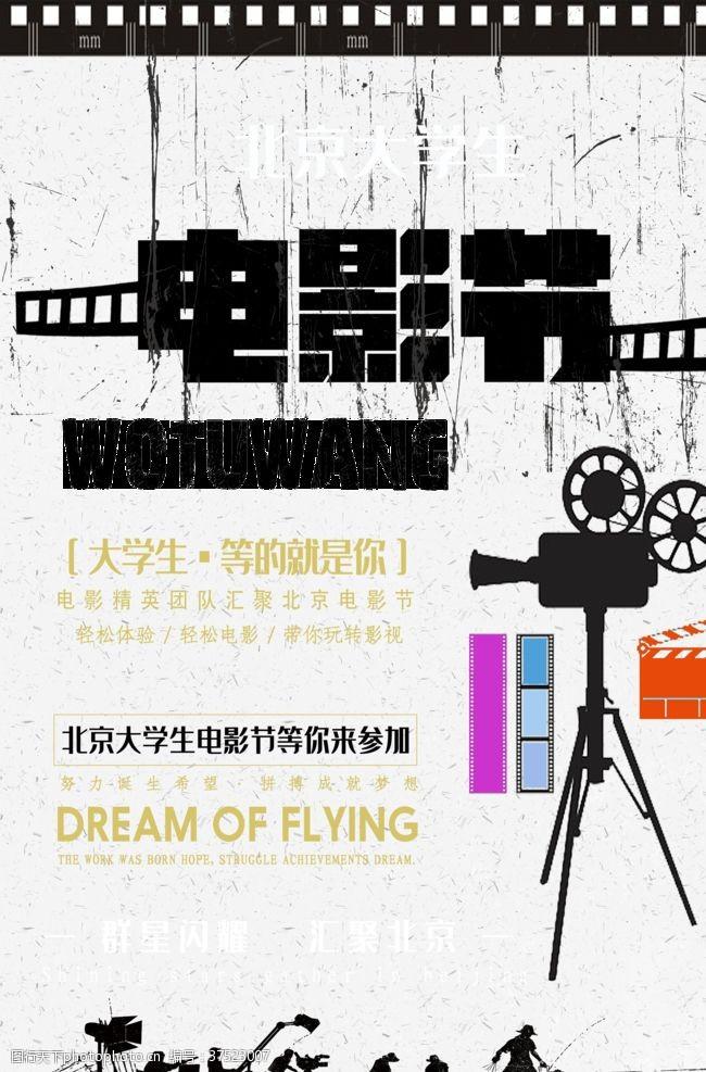 电影文化节电影节