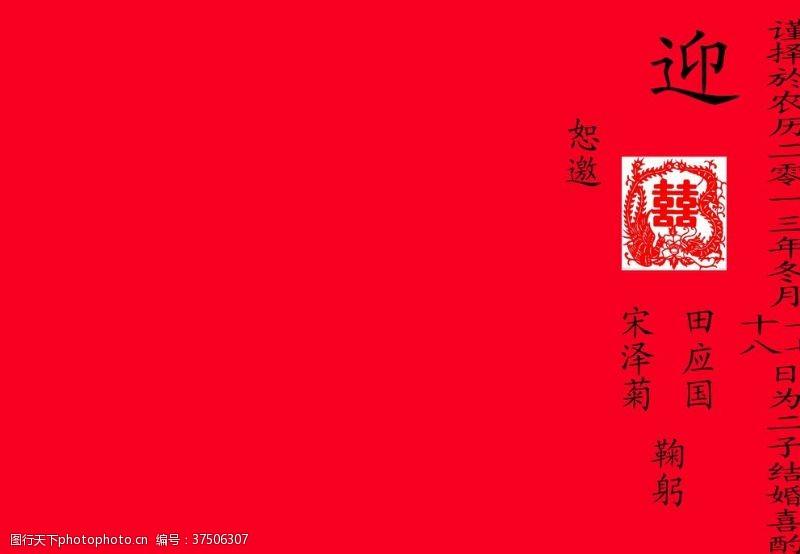 贵州农村喜贴模板