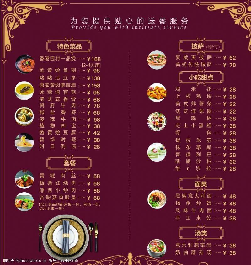 折页模版酒店餐厅菜单二折页