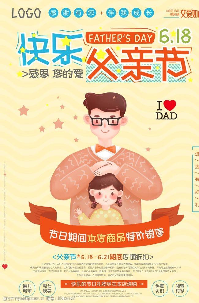 大促快乐父亲节促销海报