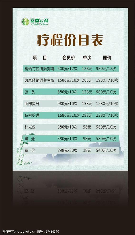 绿色折页疗程价目表