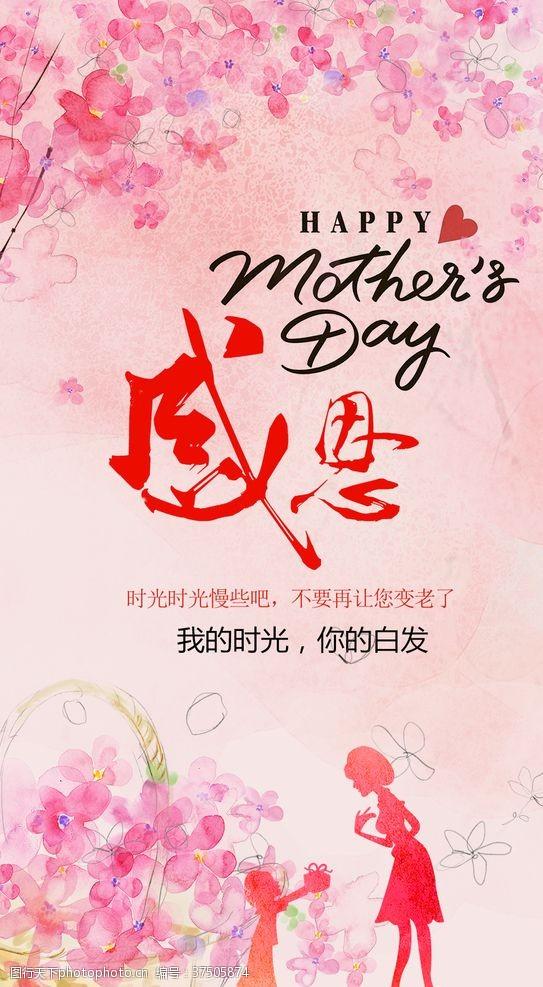 感恩促销母亲节