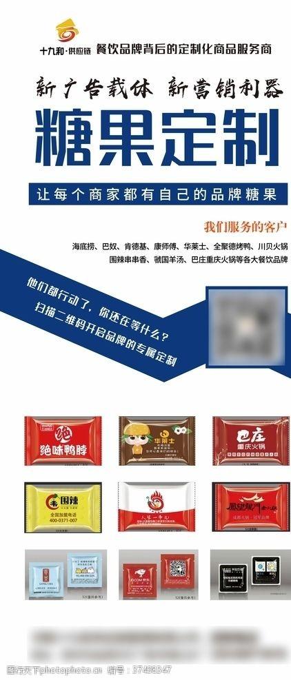 易拉宝设计企业宣传展架