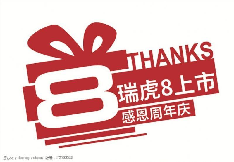 瑞虎8上市感恩周年庆地贴
