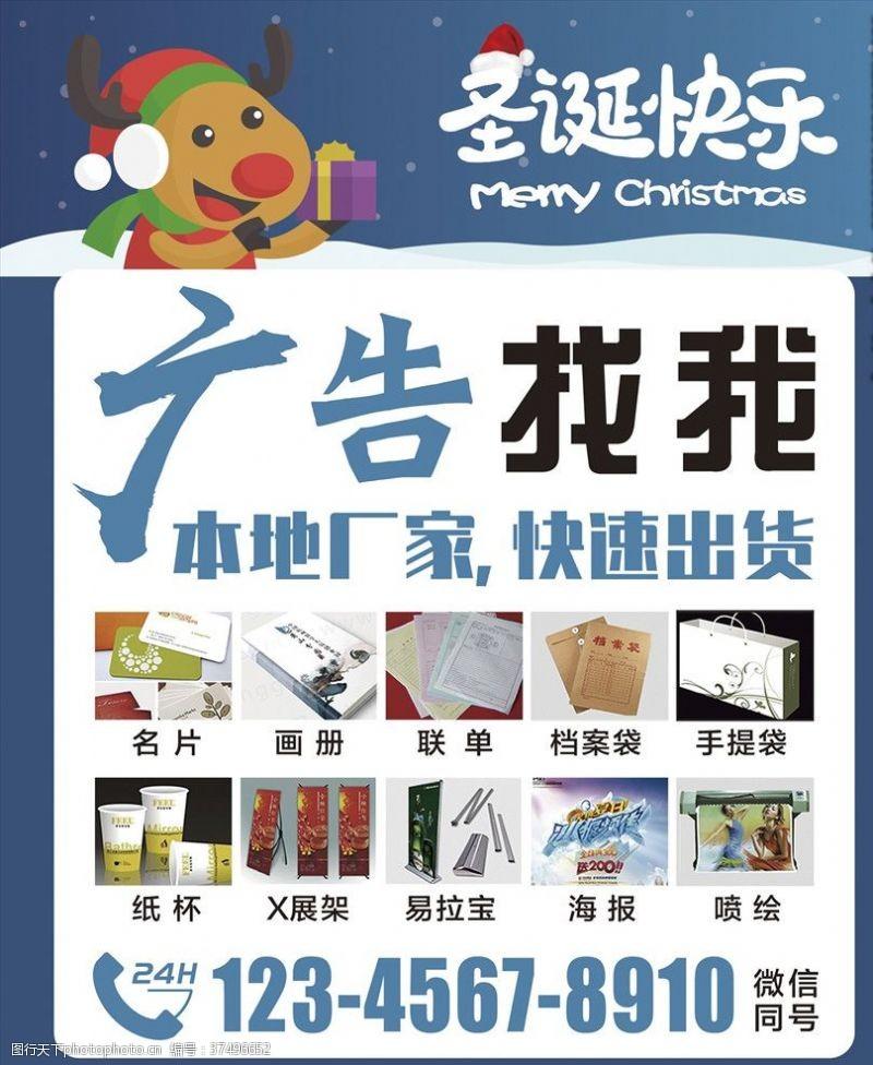 广告推广圣诞节海报模板