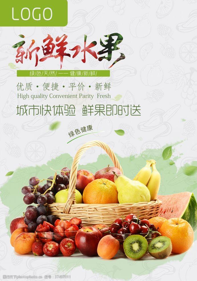 易拉宝设计水果海报