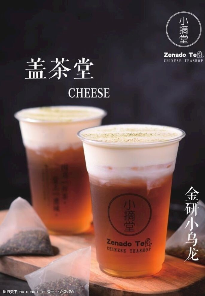 茶设计乌龙奶盖
