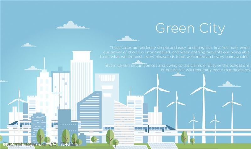 环保展板新能源城市