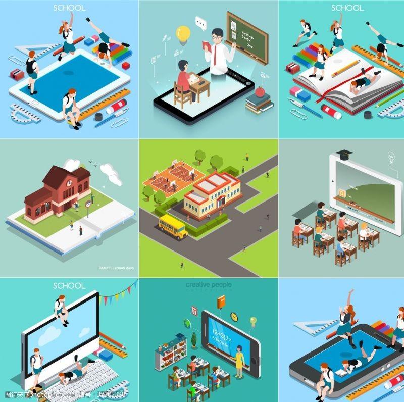 网络学校元素3D图