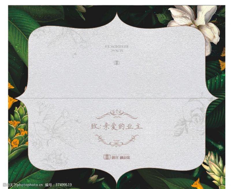 邀请函请帖折页对折卡片