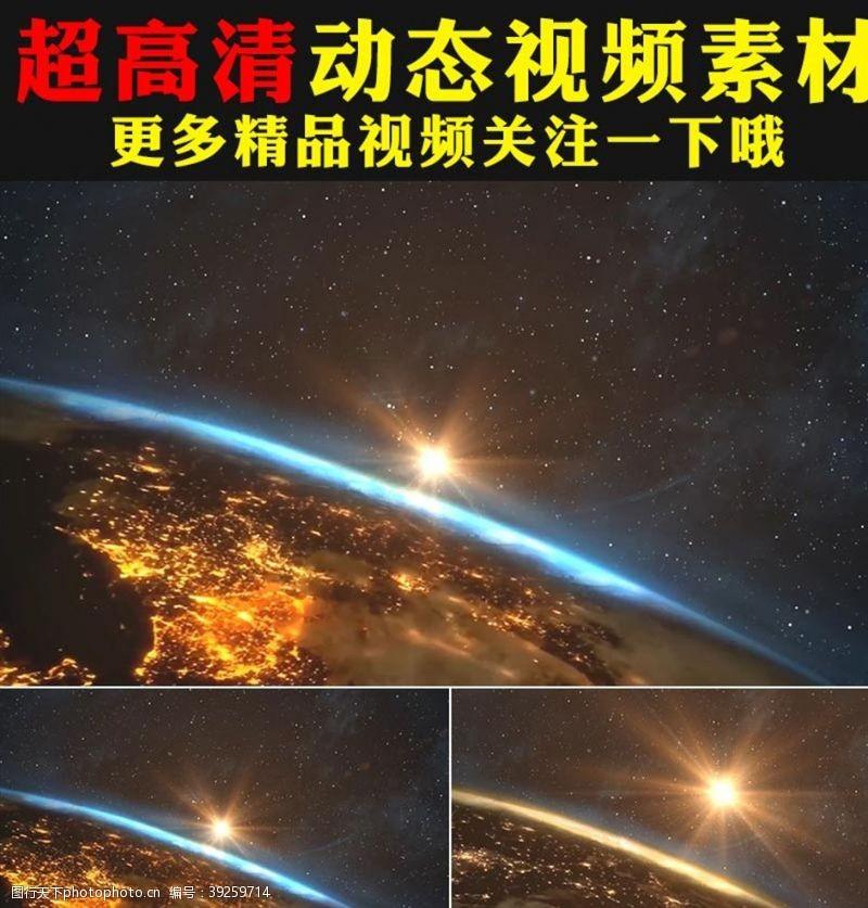 宇宙星空地球太空动态视频素材
