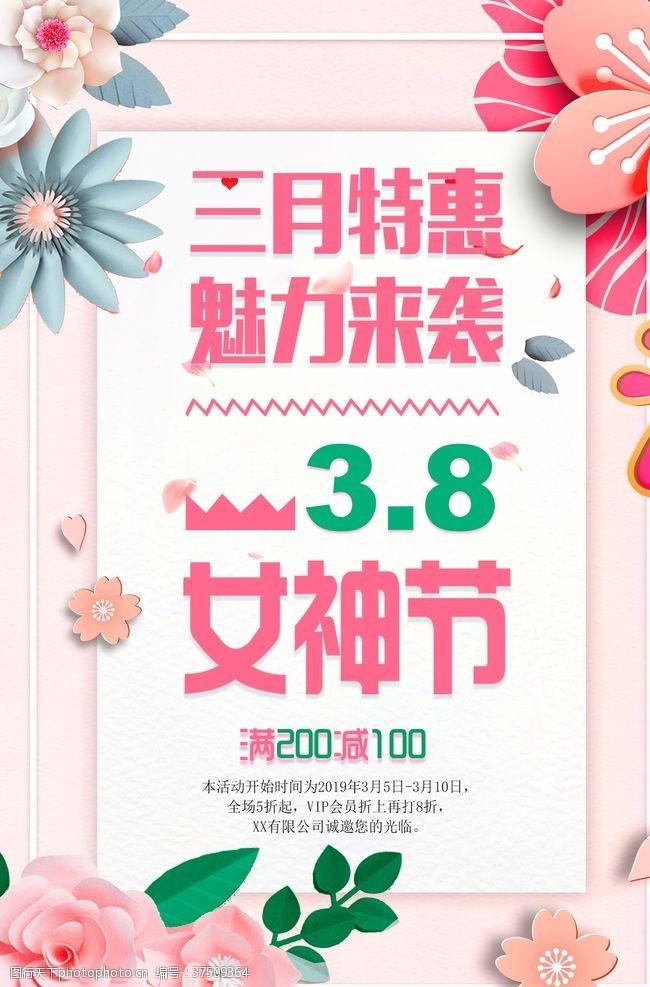妇女节吊旗38女神节