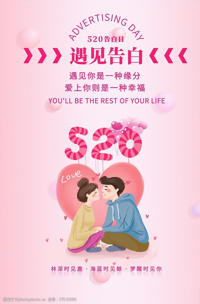 甜蜜粉色520情侣亲吻告白粉色卡通插画