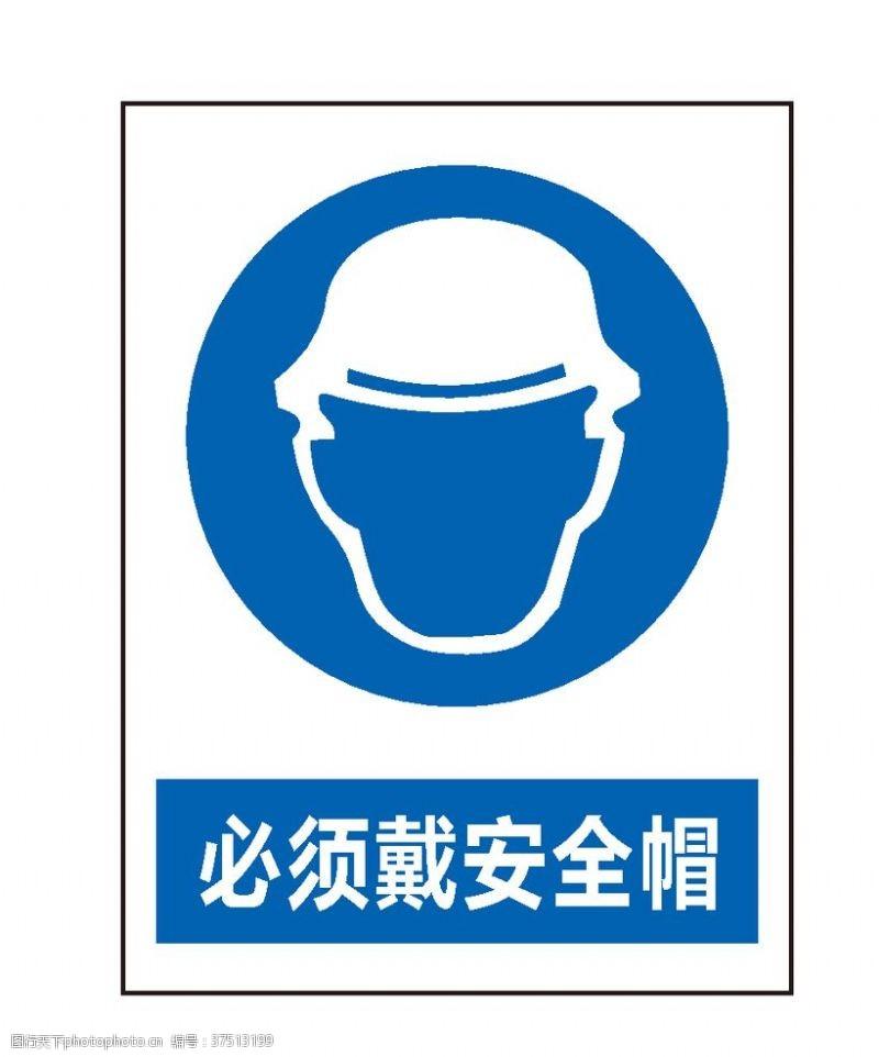安全标志必须戴安全帽