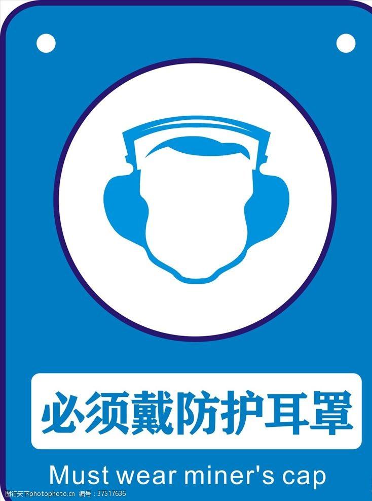 安全标志必须戴防护耳罩