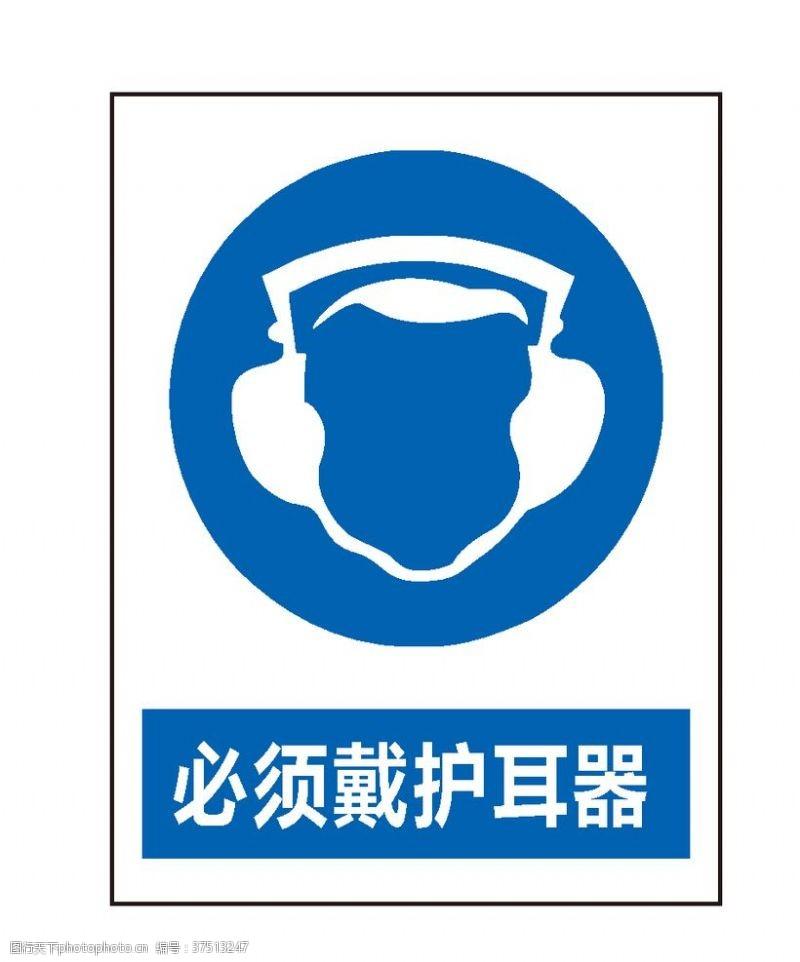 安全标志必须戴护耳器