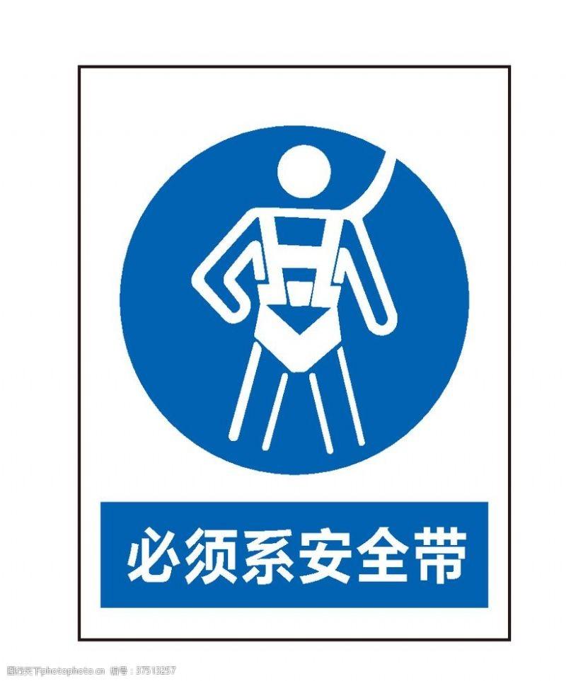 安全标志必须系安全带