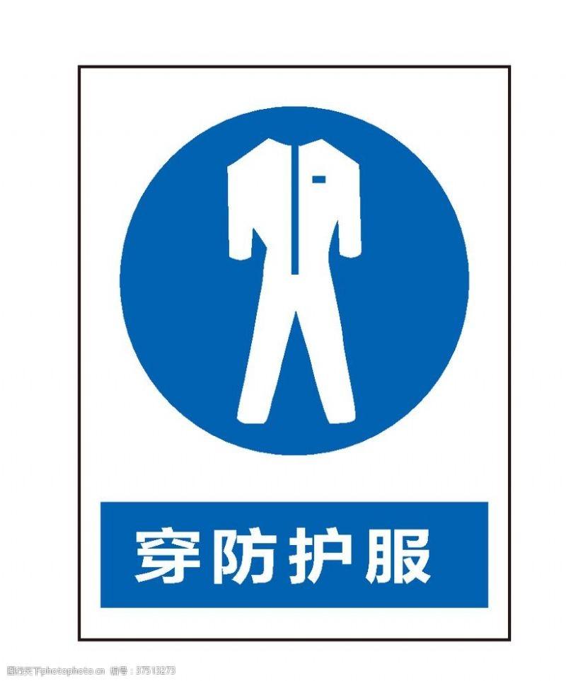安全标志穿防护服