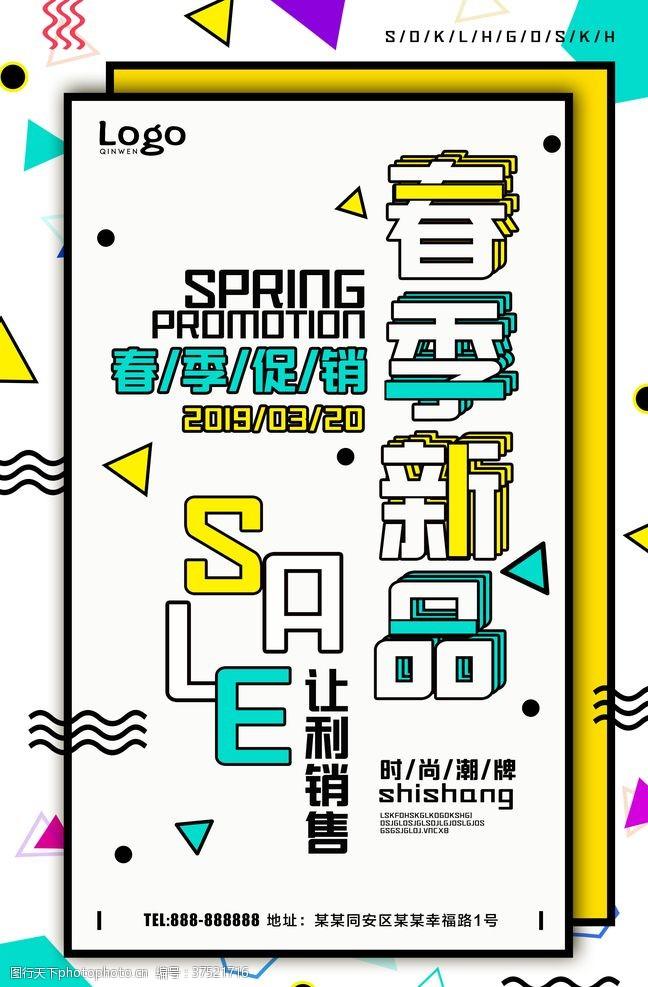 春季背景春季新品