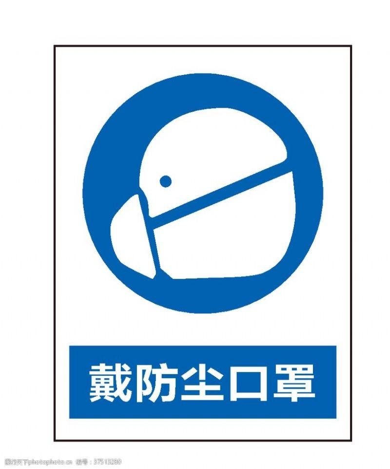 安全标志戴防尘口罩