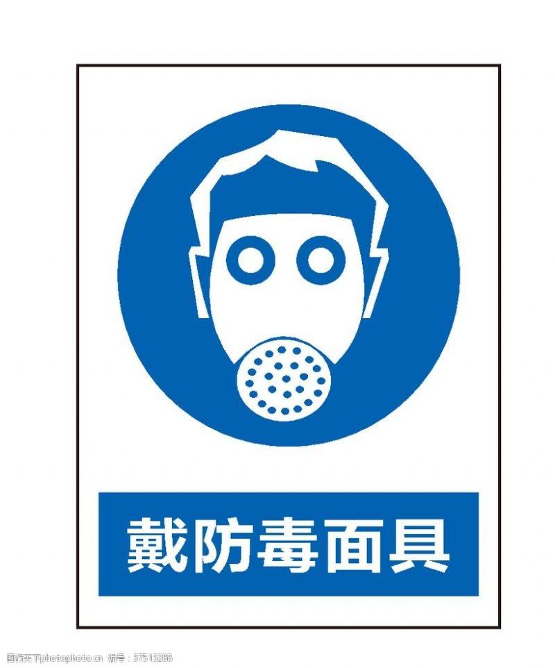 安全标志戴防毒面具
