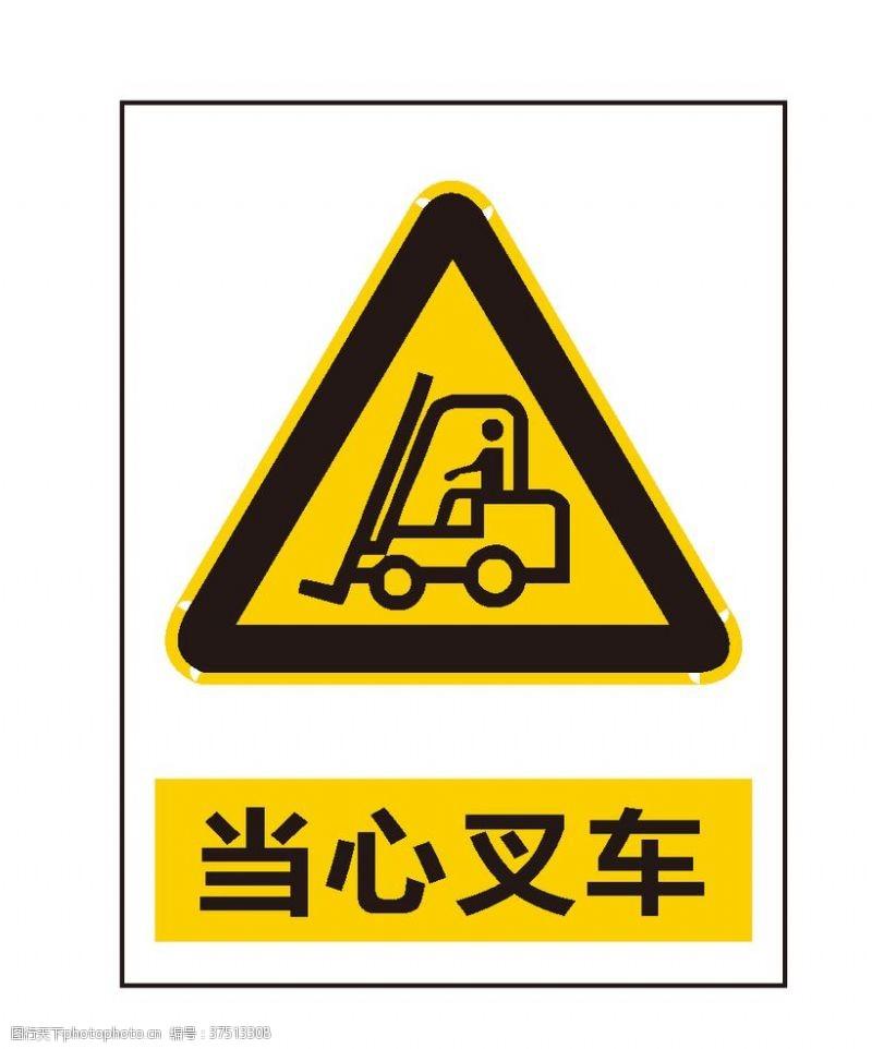 安全标志当心叉车