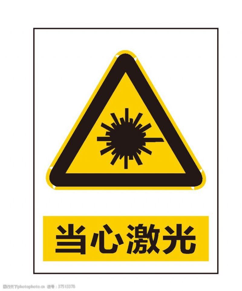 安全标志当心激光