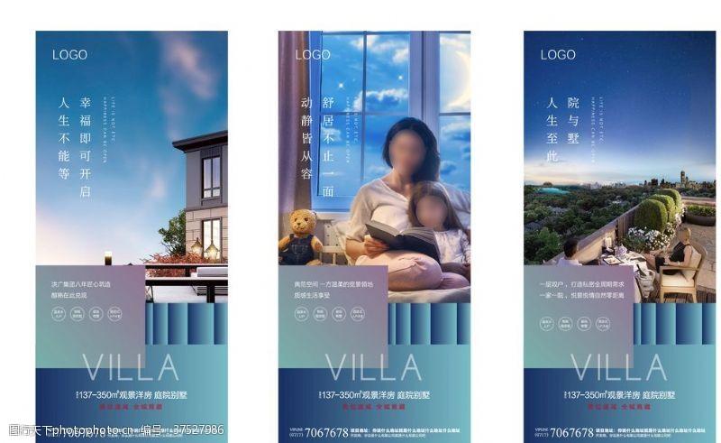 房地产洋房别墅海报单页