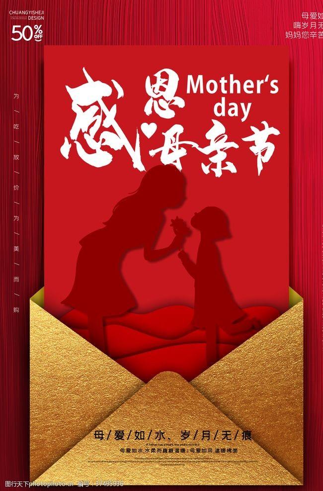 大促感恩母亲节
