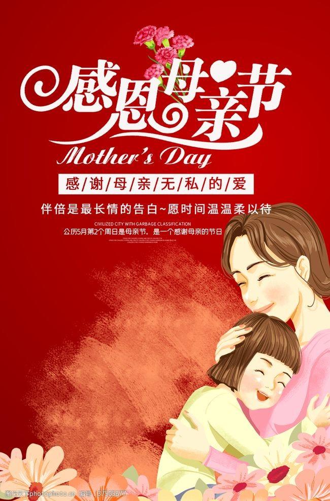 感恩促销感恩母亲节