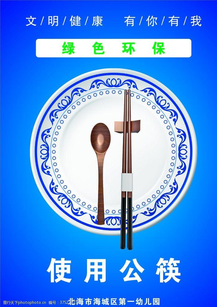 餐桌公筷公勺