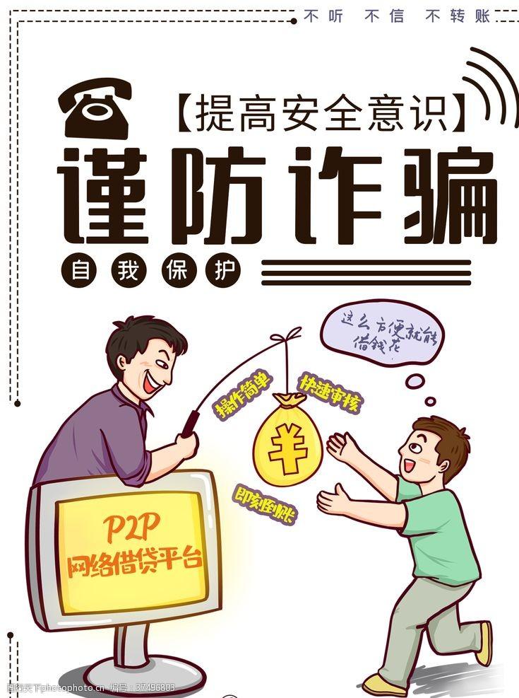 网络谨防诈骗