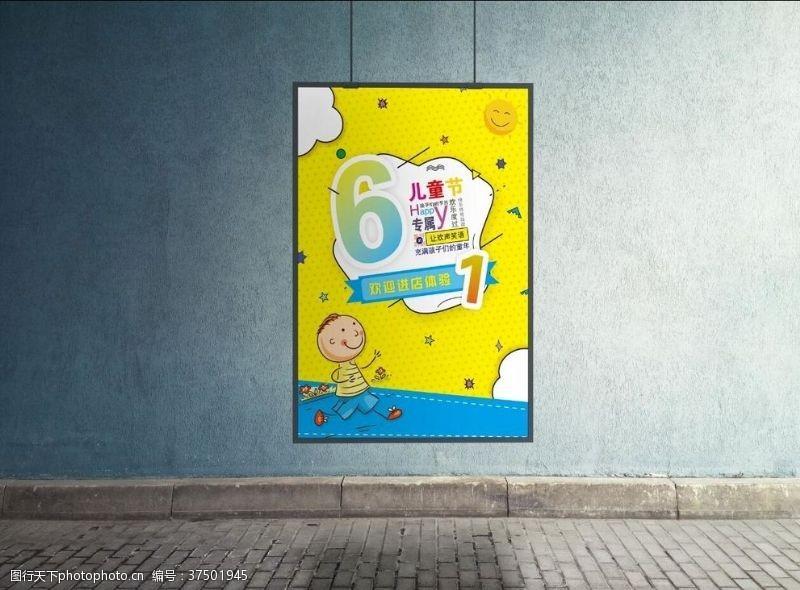 庆祝六一六一儿童节海报