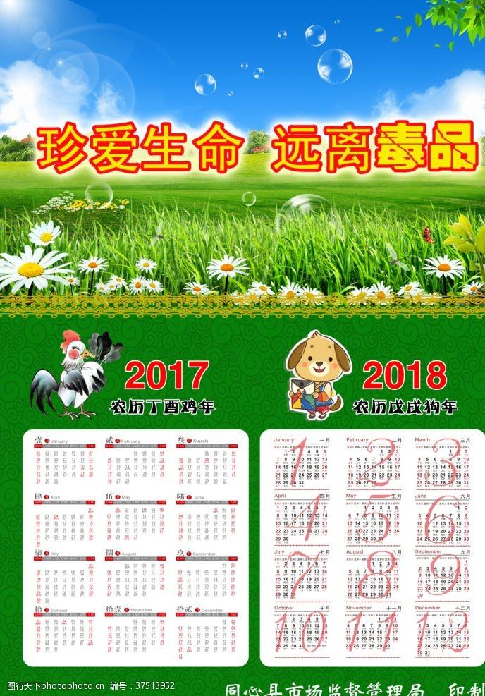 环保绿色日历