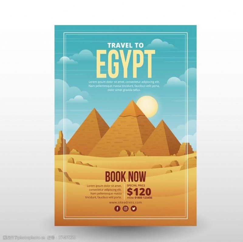 邀请函旅游传单旅游海报旅游宣传单
