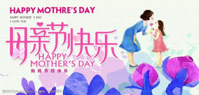 感恩促销母亲节快乐