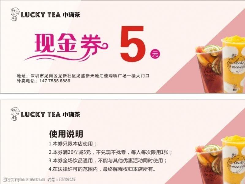 奶茶现金券