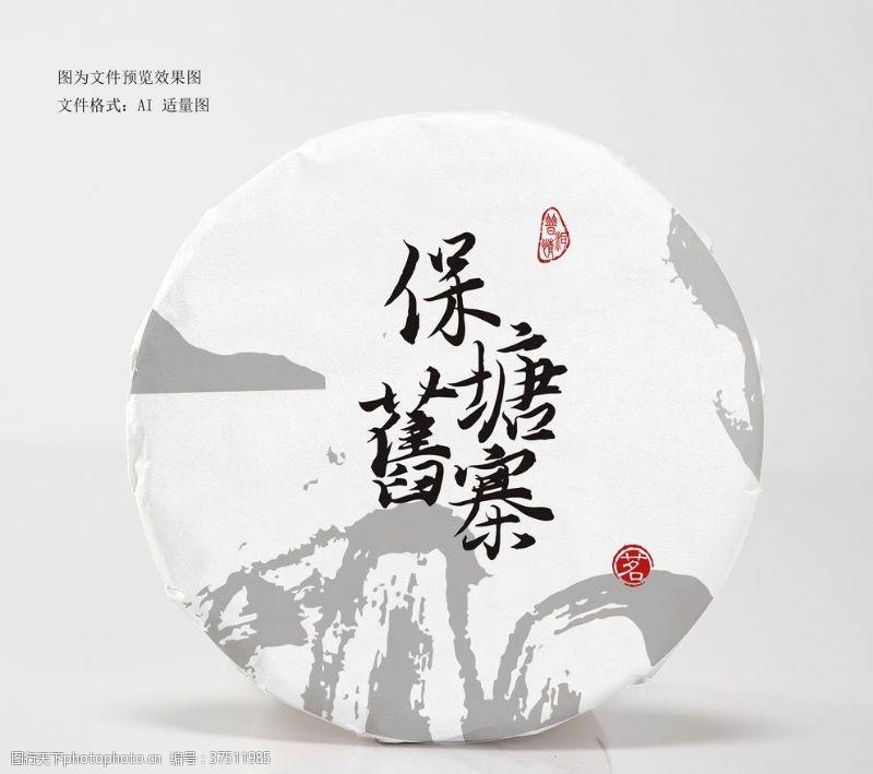茶设计普洱茶棉纸包装设计