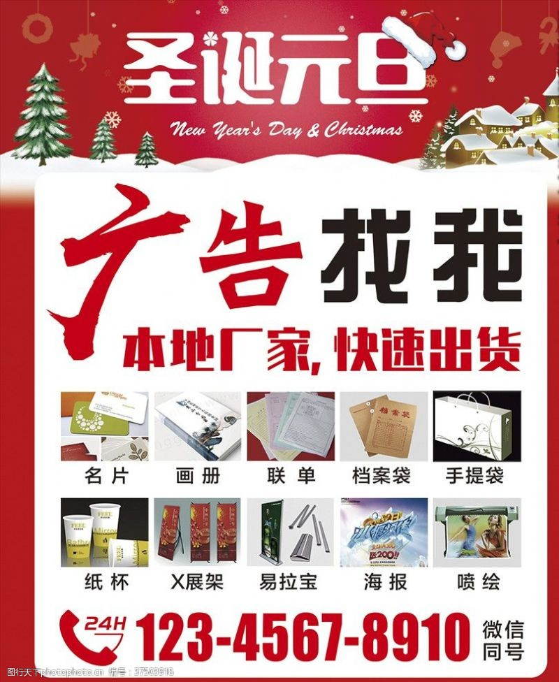 广告推广圣诞元旦双旦同庆