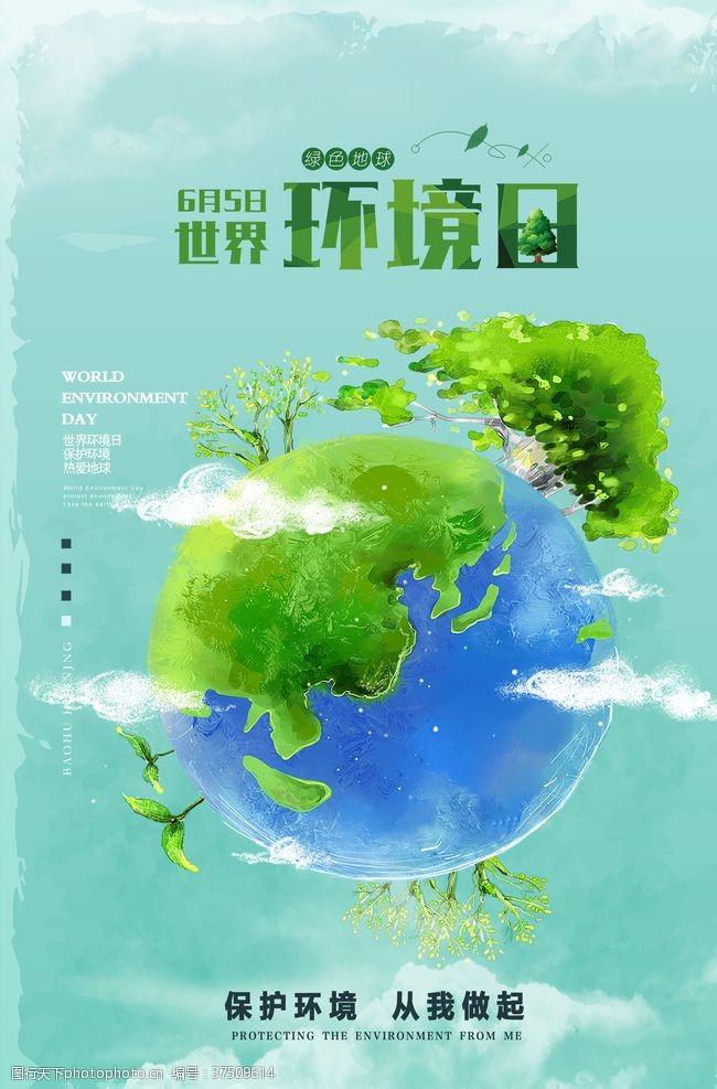 环保展板世界环境日