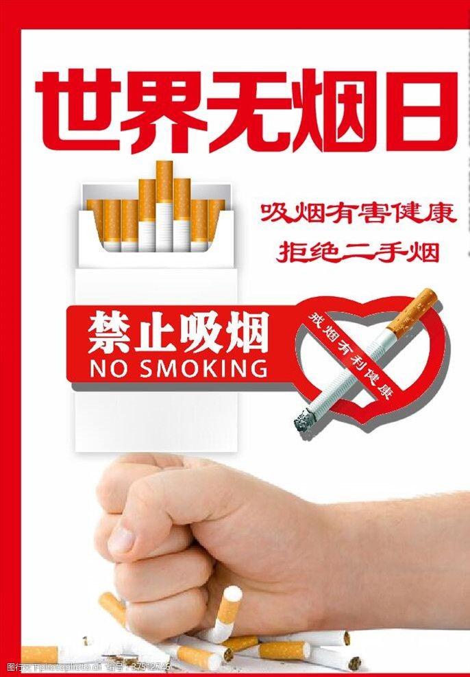环保世界无烟日