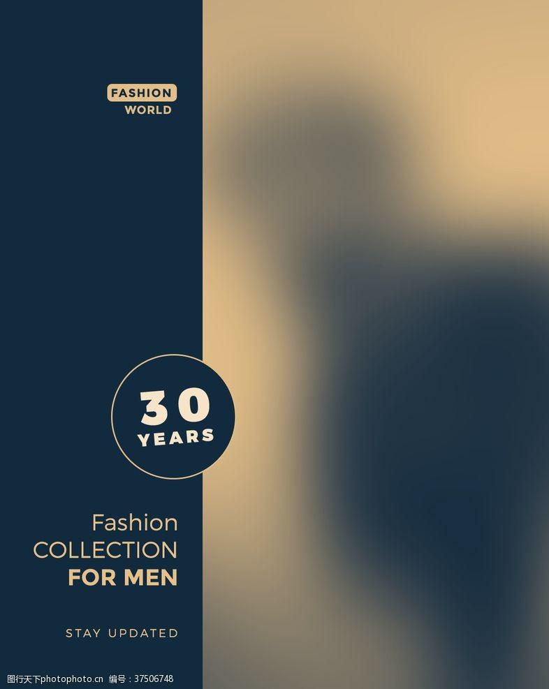 时尚潮流排版设计