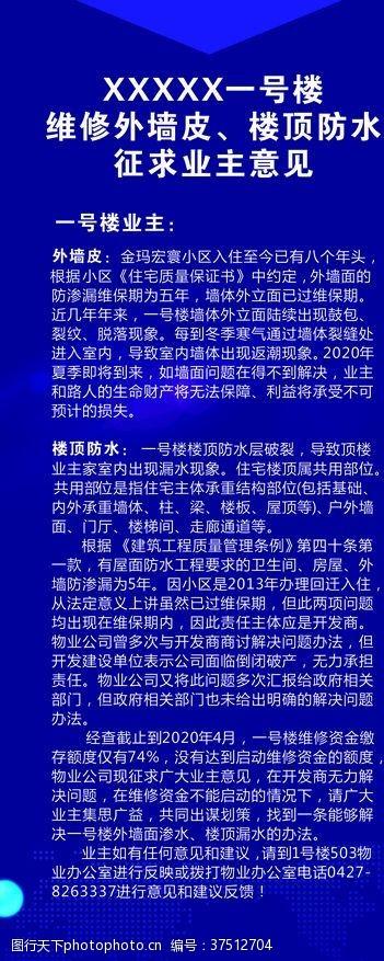x展架易拉宝物业展架易拉宝