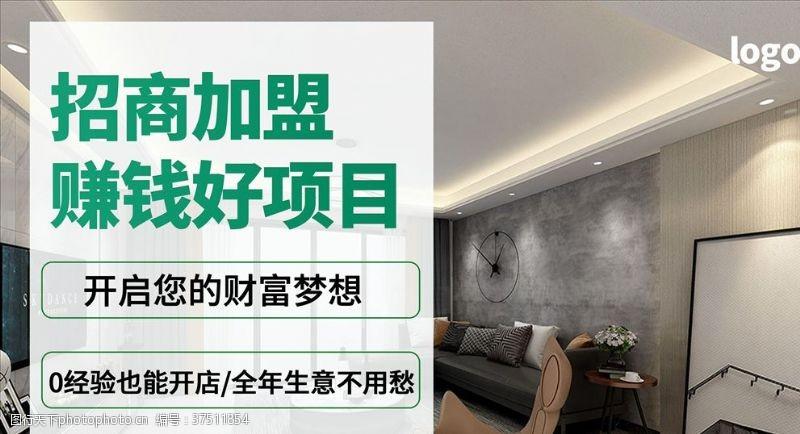 室内招商加盟banner