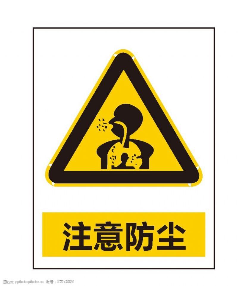 安全标志注意防尘