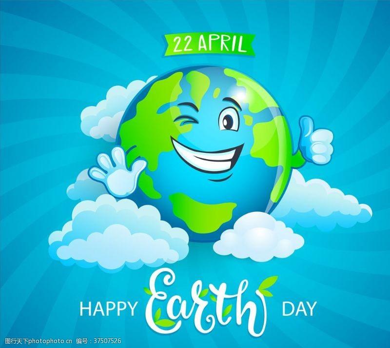 环保展板爱护地球
