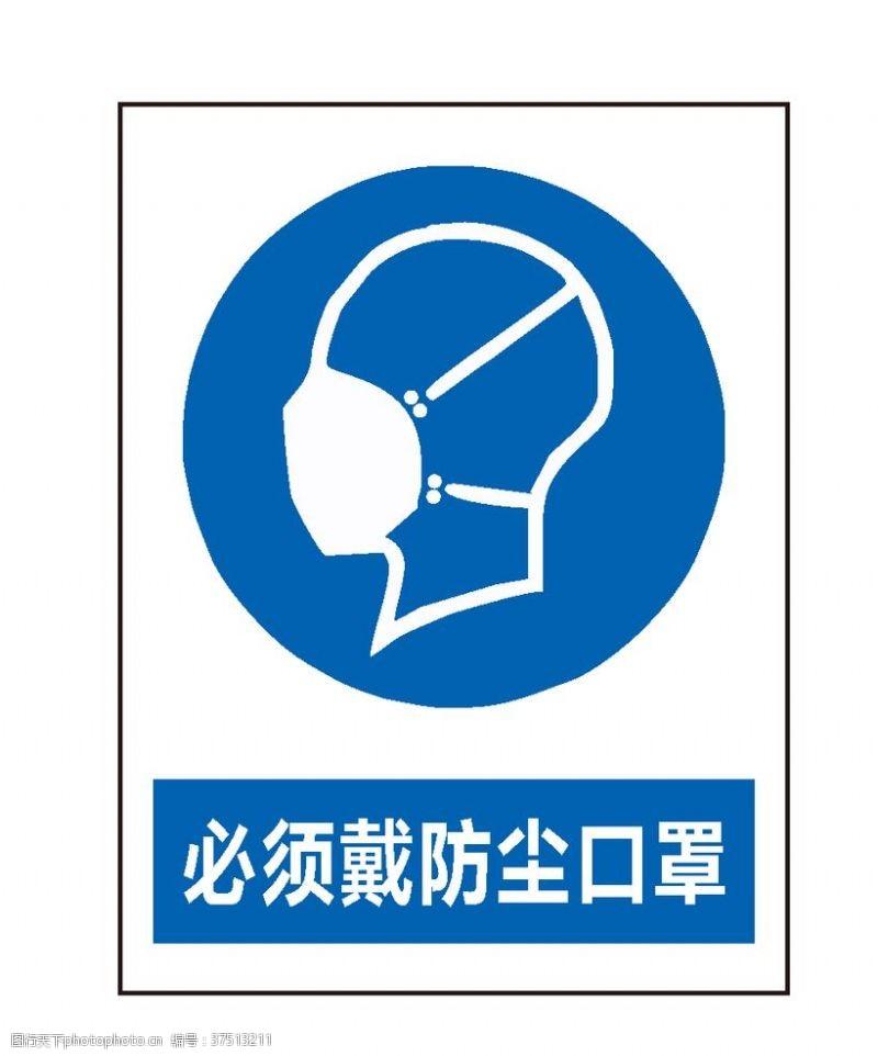 安全标志必须戴防尘口罩